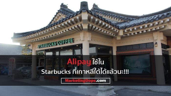 รู้หรือยัง!!! สตาร์บัคส์ที่เกาหลีใต้รับอาลีเพย์แล้วนะ เอาใจคอกาแฟชาวจีน