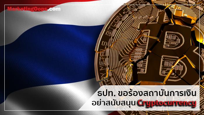 หวั่น Bitcoin เล่นงานนักลงทุน ธปท.ร่อนจดหมายขอสถาบันการเงินอย่าสนับสนุน