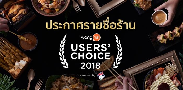 Wongnai ประกาศรางวัลสุดยอดร้านอาหารยอดนิยมประจำปี Wongnai Users' Choice 2018 Sponsored by Mali