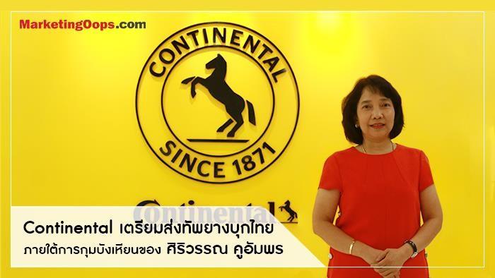 Continental ยางสัญชาติเยอรมันจัดทัพบุกไทย ชูจุดเด่นพรีเมี่ยมแบรนด์พร้อมดัน Conti Shop ขยายช่องทางขาย ทุ่มสร้างโรงงาน