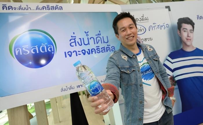 """""""คริสตัล"""" ประกาศตอกหมุดผู้นำตลาดน้ำดื่มไทยอย่างยั่งยืน เปิดแคมเปญ """"สั่งน้ำดื่ม เจาะจงคริสตัล"""" ขับเคลื่อนการเติบโต"""