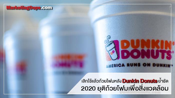 เลิกใช้แล้วถ้วยโฟมหลัง Dunkin 'Donuts ย้ำชัด 2020 ยุติถ้วยโฟนเพื่อสิ่งแวดล้อม