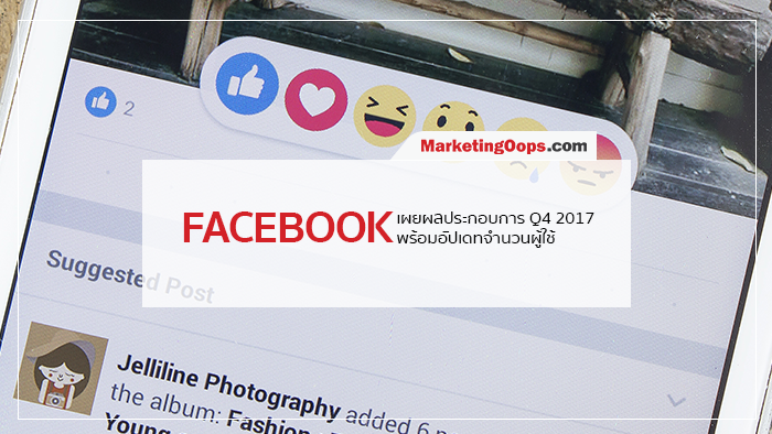 Facebook เผยผลประกอบการ Q4 2017 พร้อมอัปเดทจำนวนผู้ใช้