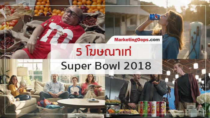 รวม 5 โฆษณาเด็ดประจำศึกคนชนคน Super Bowl 2018