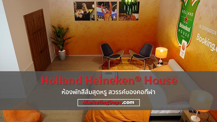 สวรรค์ของคนรักกีฬา HOLLAND HEINEKEN® HOUSE การร่วมมือของ Booking.com และ Heineken