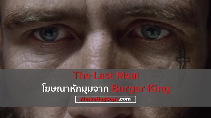 ใครเล่าจะอดใจไหว! 'The Last Meal' โฆษณาหักมุมสุดกวนจาก Burger King