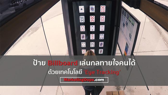 สมกับเป็นโฆษณา 'เทศกาลมายากล' เมื่อป้าย Billboard สามารถเล่นกลทายใจคนได้ด้วย 'Eye Tracking Technology'