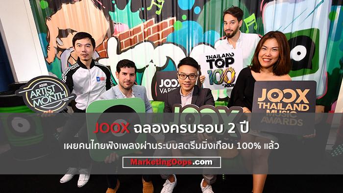JOOX ฉลองครบ 2 ขวบ เผยยอดฟัง Music Streaming ปี 60 ทะลุ 2 พันล้านครั้ง มุ่งหน้าสู่การเป็น Entertainment Platform