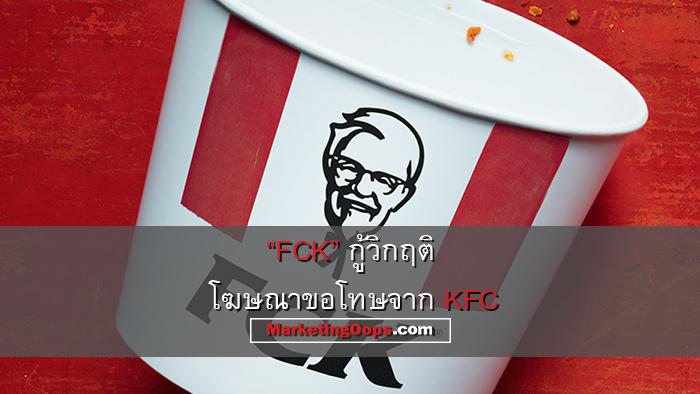 """บันเทิง! KFC ขอโทษผู้บริโภคเรื่องปัญหาไก่ไม่เพียงพอในอังกฤษด้วยการออกโฆษณา """"FCK"""""""