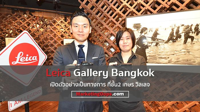 Leica Gallery Bangkok เปิดตัวอย่างเป็นทางการ 'เอลิส' หวังยอดปลายปี 61 โตทะลุ 500 ล้าน