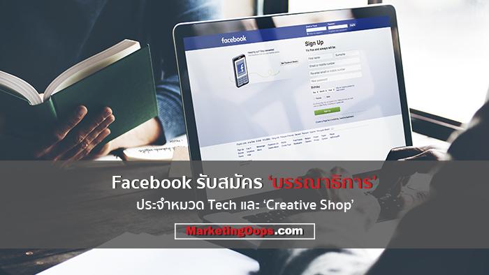 Facebook รับสมัครบรรณาธิการฝ่าย Tech และ ประจำ 'Creative Shop' เพิ่มความน่าเชื่อถือ หลังประสบปัญหา 'ข่าวปลอมระบาด'