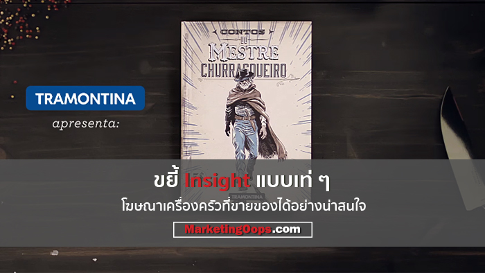 คิดงานจาก Insight ยังไงก็โดน! โฆษณาที่นำปัญหาในทุกขั้นตอนของการทำบาร์บีคิวมาต่อยอดสู่ Content Marketing และการขายของได้แบบเท่ ๆ