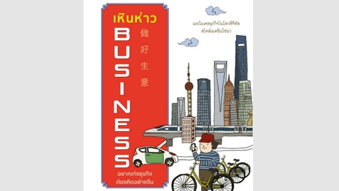 """กลับมาอีกครั้ง กับหนังสือธุรกิจ """"เหินห่าว บิซิเนส"""" อยากเก่งธุรกิจต้องคิดอย่างจีน ในงานสัปดาห์หนังสือแห่งชาติ ครั้งที่ 46"""