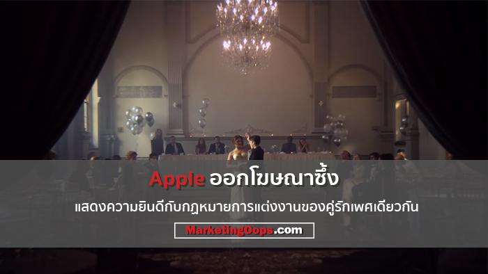 Apple ทำโฆษณาแสดงความยินดีกับการรับรองการแต่งงานของคู่รักเพศเดียวกันของออสเตรเลีย ถ่ายด้วย iPhone X ทั้งเรื่อง