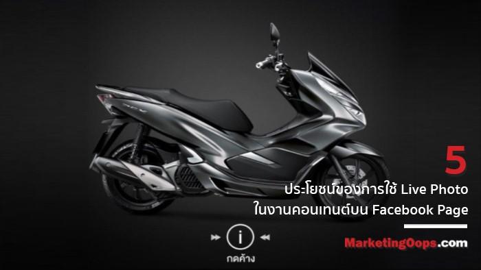 ตัวอย่างการสร้างคอนเทนต์ Live Photo ให้น่าสนใจแบบ Honda Motorcycle Thailand