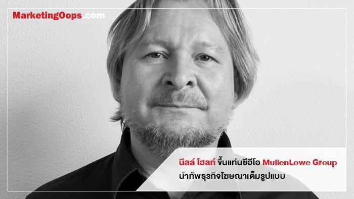 MULLENLOWE GROUP แต่งตั้ง นาย นีลล์ โฮลท์ กุมบังเหียน ผนึกกำลังไทย-เวียดนาม ตั้งเป็นศูนย์กลางแห่ง Integrated Creative, Business Transformation และ Digital Agency