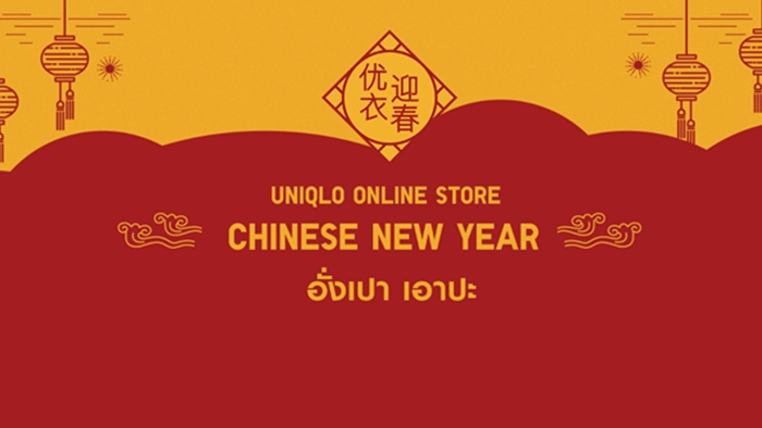 ยูนิโคล่ แจกจริง อั่งเปาต้อนรับตรุษจีน ชวนลุ้นรับอั่งเปามูลค่าสูงสุดถึง 500 บาท