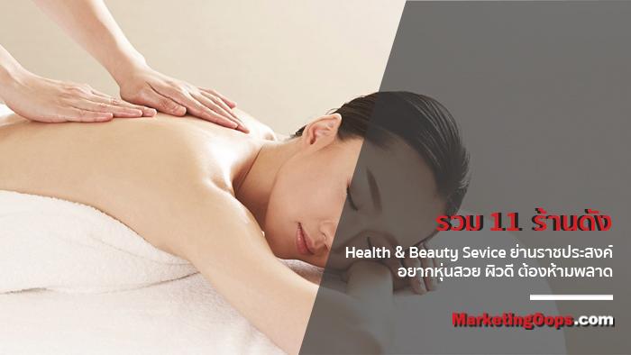 11 สุดยอด Health & Beauty Service ในย่านราชประสงค์ รวมฟิตเนส สปา และศูนย์ความงาม พร้อมรับผู้รักสุขภาพจากทั่วโลก