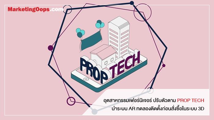 อุตสาหกรรมเฟอร์นิเจอร์ ปรับตัวตาม PROP TECH นำระบบ AR ทดลองติดตั้ง ก่อนสั่งซื้อในระบบ 3D