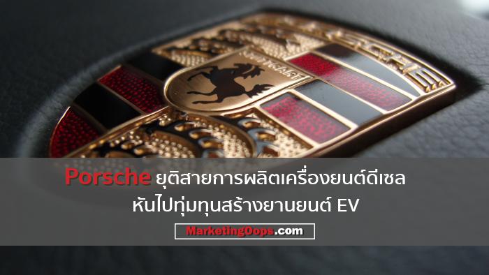 Porsche ยุติสายการผลิตเครื่องยนต์ดีเซล เตรียมหันไปเอาดีด้านพลังงานไฟฟ้า