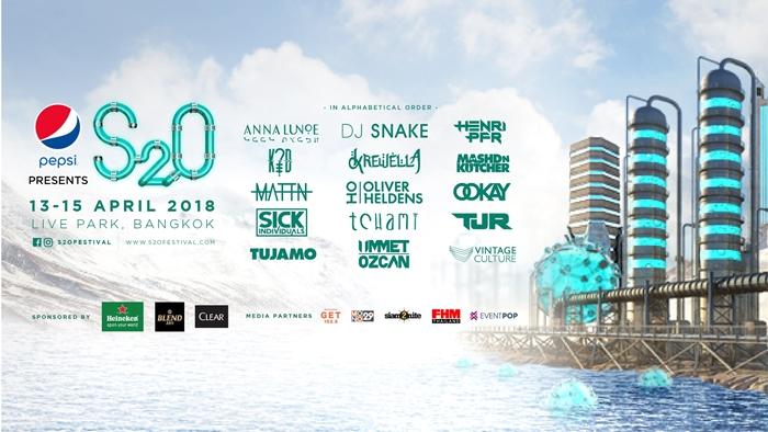 """เตรียมสนุกสุดเหวี่ยง! """"S2O Songkran Music Festival 2018″  ปาร์ตี้ระเบิดความมันให้ลืมโลก เปิดขายบัตรแล้ววันนี้"""