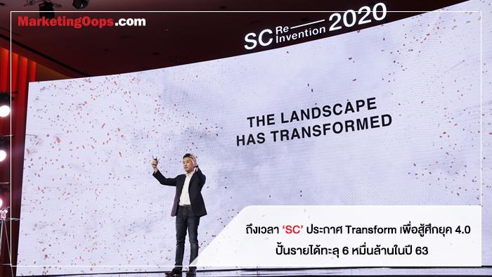 ไม่เปลี่ยนไม่ได้แล้ว 'SC' ประกาศ Transform สู่ Living Solutions Provider สู้ศึกยุค 4.0 และดันรายได้ทะลุ 6 หมื่นล้านในปี 63