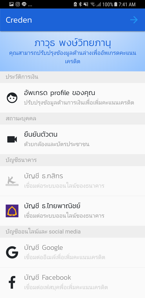 Screenshot_20180207-074200