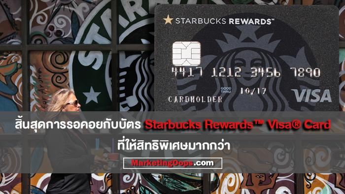 สาวกเตรียมเฮ Starbucks กำลังจะมีบัตรเครดิตวีซ่าของตัวเองแล้วนะ รอๆๆๆ