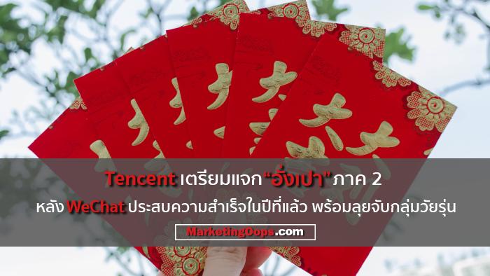 Tencent เตรียมแจกอั่งเปาภาค 2 หลัง WeChat ประสบความสำเร็จในปีที่แล้ว พร้อมลุยจับกลุ่มวัยรุ่น