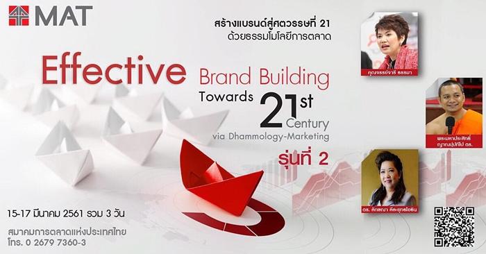 สมาคมการตลาด จัดหลักสูตร Effective Brand Building towards 21st Century via Dhammology-Marketing รุ่นที่ 2
