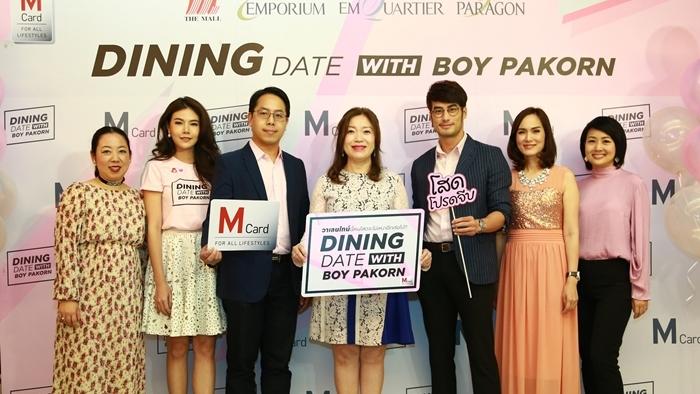 """บอย – ปกรณ์ ร่วมมอบความพิเศษในค่ำคืนวันวาเลนไทน์ให้กับสมาชิก M Card ในงาน """"M Card Singles Dining Date with Boy Pakorn"""""""