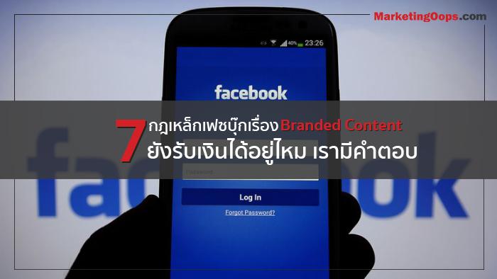 จาก 7 กฎเหล็กเฟซบุ๊กเรื่อง Branded Content ยังสามารถรับเงินได้อยู่หรือไม่ เรามีคำตอบ