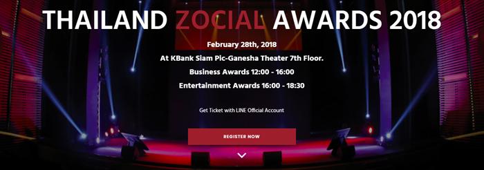 """""""โธธ โซเซียล โอบีว็อค"""" เปิดโผผู้เข้ารอบ """"Thailand Zocial Awards 2018"""""""