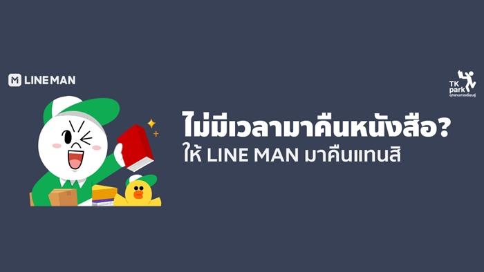 LINE MAN ร่วมมือกับ TK park ส่งเสริมคนไทยรักการอ่าน เปิดให้คืนหนังสือผ่าน LINE MAN ได้แล้ววันนี้