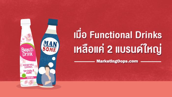 """""""เราและนาย"""" หลังศึกสัประยุทธ์ ตลาด Functional Drinks ไทยเหลือแค่ 2 แบรนด์ใหญ่"""