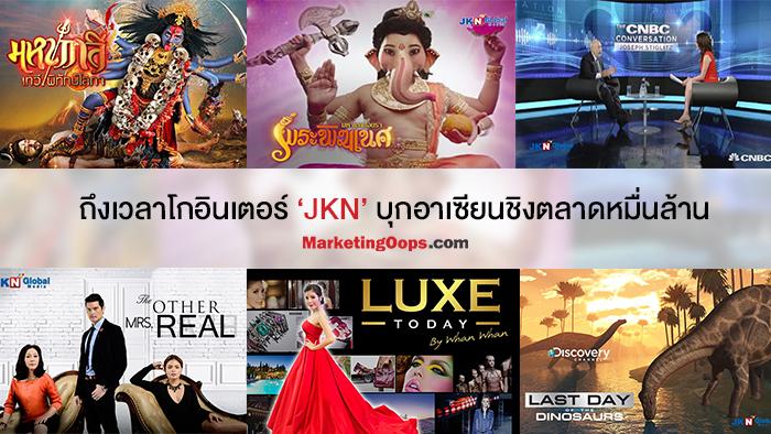 ถึงเวลาโกอินเตอร์  'JKN' เปิดแผนชิงตลาดหมื่นล้านและการพิชิตเป้าหมายนักค้าคอนเทนท์เบอร์ 1 ในอาเซียน