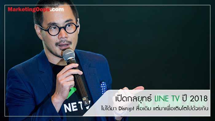 เปิดกลยุทธ์ LINE TV ปี 2018 ไม่ได้มา Disrupt สื่อเดิม แต่มาเพื่อเติบโตไปด้วยกัน