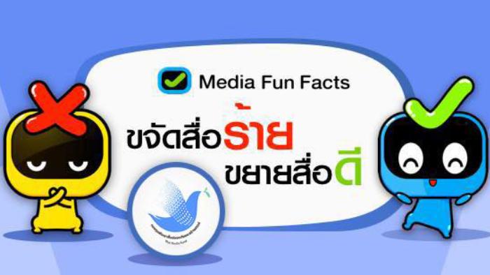 เปิดตัวระบบใหม่ Media Fun Facts ที่จะช่วยเรากำจัดสื่อร้าย ขยายสื่อดี บนโลกไซเบอร์ได้ด้วยมือเรา