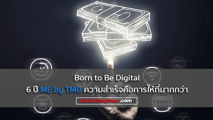 Born to be Digital เหนือกว่าตั้งแต่แรกคิด 6 ปี ME by TMB ความสำเร็จคือการ 'ให้' ที่มากกว่า