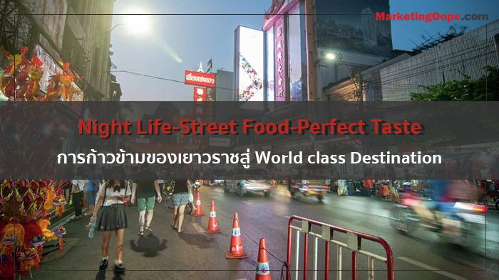 Yaowarat Bangkok Destination สีสันของวันตรุษ กิน ดื่ม เที่ยวเยาวราช วันที่ตลาดท่องเที่ยวสะพัด 3 หมื่นล้าน