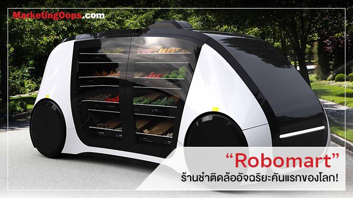 """เจอแล้วต้องรีบโบก """"Robomart"""" ร้านชำติดล้ออัจฉริยะคันแรกของโลก"""