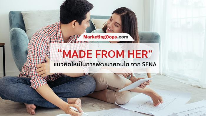 """ผู้หญิงอยู่สบาย ผู้ชายก็แฮปปี้ """"MADE FROM HER"""" แนวคิดใหม่ในการพัฒนาคอนโด จาก SENA"""