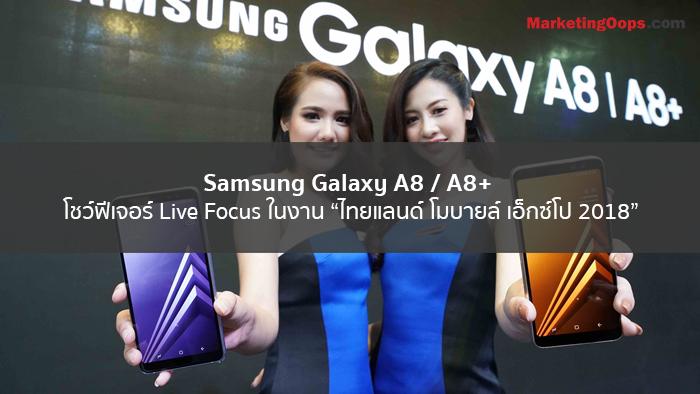 Samsung Galaxy A8 | A8+ รุกกลุ่มมิลเลนเนียลที่รักการถ่ายภาพ ชูฟีเจอร์เด็ด Live Focus