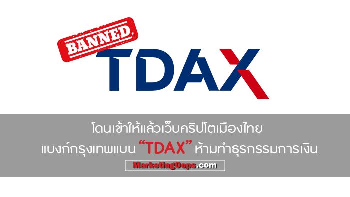 เอาจริง! แบงก์กรุงเทพปิดบัญชี TDAX เว็บเทรดคริปโตเมืองไทย หลัง ธปท. สั่งงดสนับสนุนสกุลเงินดิจิทัล