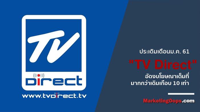 """ประเดิมเดือนม.ค. 61 """"TV Direct"""" อัดงบโฆษณาเต็มที่ มากกว่าเดิมเกือบ 10 เท่า"""