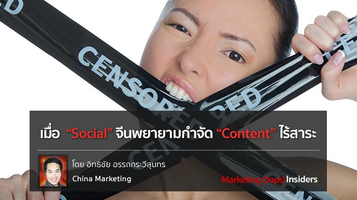 เมื่อ Social จีนพยายามกำจัด Content ไร้สาระ
