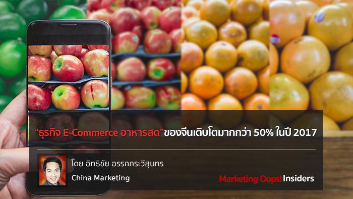 ธุรกิจ E-Commerce อาหารสดของจีนเติบโตมากกว่า 50% ในปี 2017