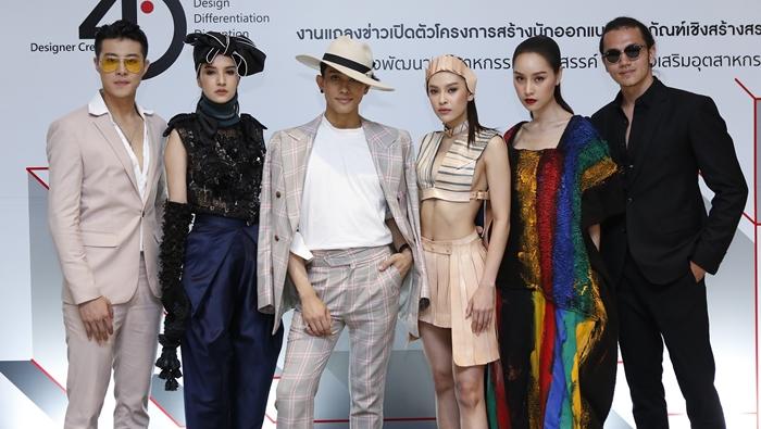 กันตนา จับมือ กระทรวงอุตสาหกรรม ปั้นนักออกแบบรุ่นใหม่ โชว์ผลงานบนเวที The Face Thailand 4 All-Stars