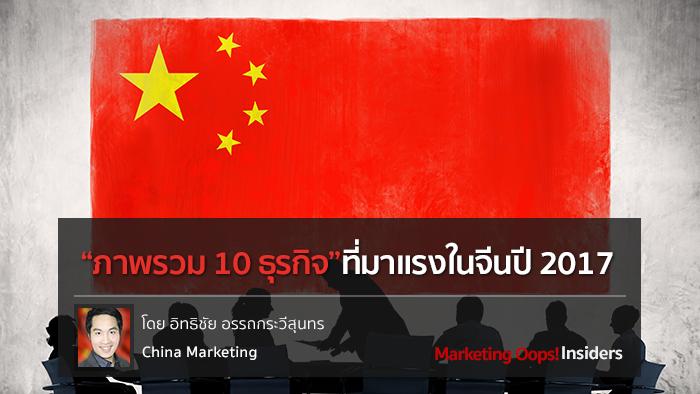 ภาพรวม 10 ธุรกิจที่มาแรงในจีนปี 2017