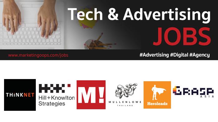 งานล่าสุด จากบริษัทและเอเจนซี่โฆษณาชั้นนำ #Advertising #Digital #JOBS 10-16 Mar 2018